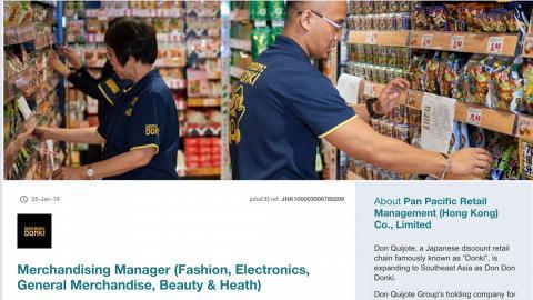 日本雜貨店「驚安的殿堂」唐吉訶德有望登陸香港!傳尖沙咀開首間激安殿堂分店