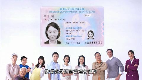 一文拆解新智能身份證換領手續 簡單方便