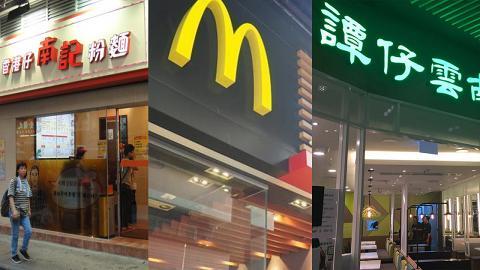 【新年2019】10大連鎖餐廳新年特別營業時間 譚仔三哥連休五日/指定分店營業