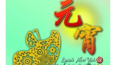 己亥年(2019)新界東元宵綵燈會