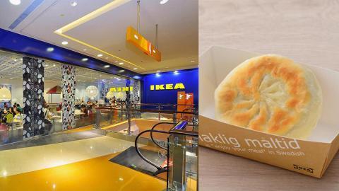 IKEA宜家家居美食站新小食 蔥肉餡餅期間限定推出!