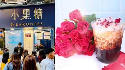 【尖沙咀美食】台灣過江龍茶飲店新推期間限定 情人節玫瑰珍珠鮮奶系列