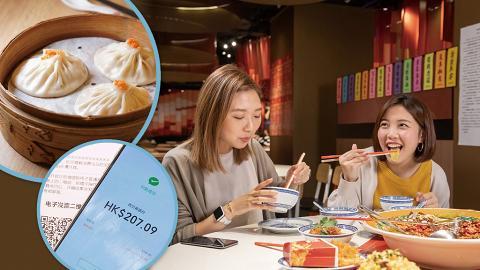 【唔使plan!唔使換錢!深圳1日遊行程 + WeChat Pay HK使用攻略】