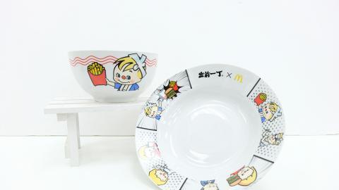 麥當勞聯乘出前一丁推出限量版陶瓷碗碟套裝 清仔清妹手捧薯條/漢堡可愛圖案