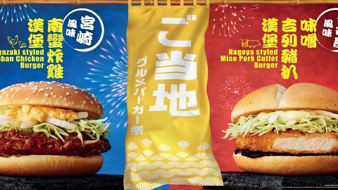 麥當勞首次聯乘出前一丁 新推炸雞漢堡/吉列豬扒漢堡+新口味出前一丁調味粉