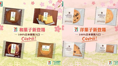 7-11推出全新小食 6大日式傳統小點登場!