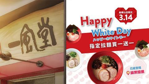 【銅鑼灣美食】一風堂白色情人節優惠 指定拉麵買一送一!