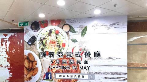 【馬鞍山美食】薩莉亞意式餐廳進駐馬鞍山 平民價意大利菜於5月登陸美食沙漠
