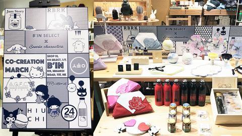 Sanrio聯乘7大香港設計品牌推獨家精品 9個Sanrio角色!尖沙咀期間限定發售