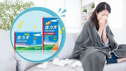 春夏轉季~鼻敏感 、 傷風感冒你分到嗎?