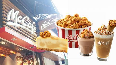 McCafé推期間限定全新焦糖爆谷系列 同步推出全新McCafé下午茶