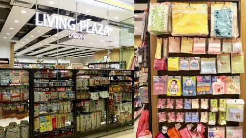 【小西灣新店】2200呎AEON Living Plaza$12店進駐小西灣 開幕優惠/6300款商品