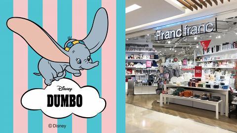 Francfranc迪士尼《小飛象》聯乘系列!糖果色馬戲團主題家品 4月限量發售