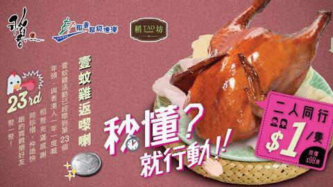 稻香$1雞優惠再度回歸 晚市時段歎原隻即製烤雞