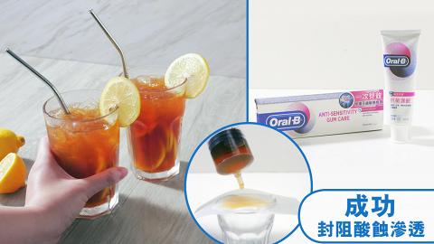 牙齒敏感又無飲管,仲夠唔夠膽飲凍檸茶? 即試全新Oral-B抗敏護齦牙膏!