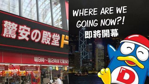 「激安的殿堂」唐吉訶德傳進駐荃灣!第二分店佔地5萬呎/設美食廣場