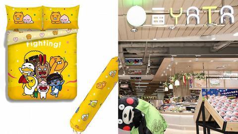 【一田大減價2019】一田購物優惠日回歸!近500卡通床單/廚具/電器/食品2折起