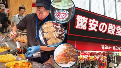 【尖沙咀美食】「驚安的殿堂」官方確定設美食廣場 尖沙咀掃街新熱點7月開幕