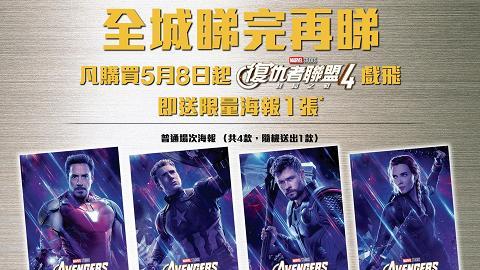 【復仇者聯盟4】Marvel免費送復仇者聯盟4海報 5大限量款式/換領詳情率先睇
