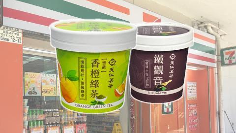 天仁推出全新香橙綠茶雪葩 鐵觀音雪糕同步登場便利店有售