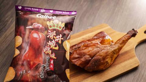 卡樂B推全新2款港式味道薯片!深井燒鵝味+餛飩麵味厚切薯片