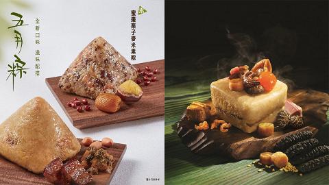 【端午節2019】5大連鎖食店推端午節粽優惠 美心/東海/奇華/聖安娜/榮華餅家