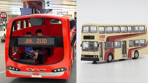 【新蒲崗好去處】Mikiki九巴期間限定店!九巴版大富翁/限定路線Q版巴士模型