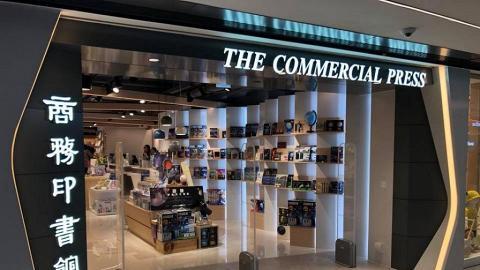 【將軍澳好去處】商務印書館將軍澳分店結業大減價 書籍文具低至$10/旅遊書$20