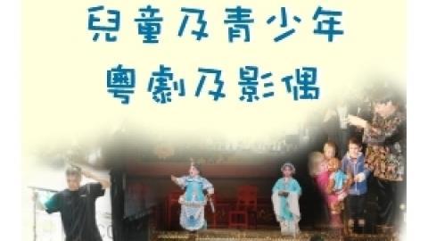 淘藝西貢-社區演藝計劃   兒童及青少年粵劇排演班