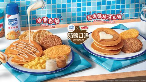 麥當勞人氣早餐奶醬熱香餅回歸! 大熱Skippy花生醬+煉奶配搭熱香餅