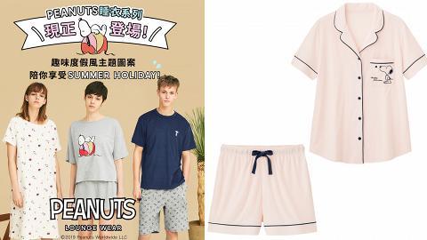日本服飾品牌GU全新Peanuts花生漫畫系列!Snoopy睡衣/家居服/拖鞋$59起