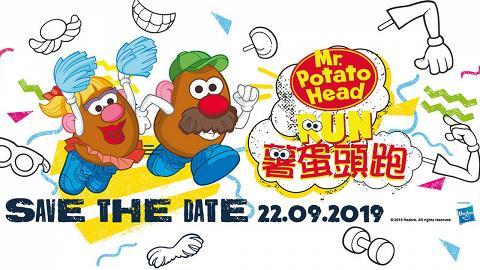【大埔好去處】全球首個薯蛋頭跑9月登陸香港 3米高巨型薯蛋頭/見面會/紀念品