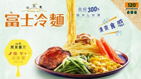 吉野家推全新中華冷麵下午茶 期間限定海蜆番茄火鍋回歸