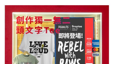 28款Snoopy限量版T-shirt登場!自助售賣機5分鐘整專屬Snoopy服飾