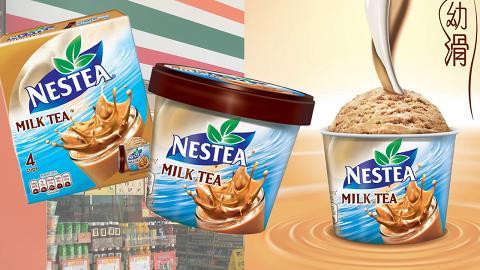 雀巢全新推出絲滑奶茶雪糕杯 口感香滑散發啖啖香濃奶茶香