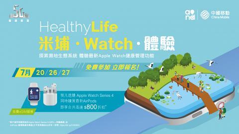 免費戴住Apple Watch參加「米埔●Watch●體驗」生態遊