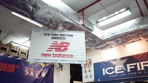 【紅磡好去處】ICE FIRE9千呎開倉回歸! New Balance/Jansport/Champion$10起