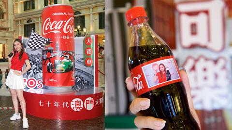 【澳門好去處】可口可樂70周年展覽登場 6大懷舊場景影相位+自製Selfie可樂