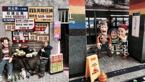 玩具攝影師自製 胡迪搞鬼跳入香港日常場景!去勻茶記/果欄/地盤/港鐵搞搞震