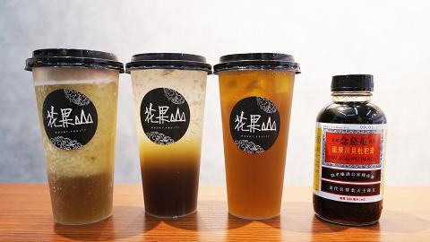 【旺角美食】旺角茶飲店限定枇杷膏特飲 化身清涼枇杷膏沙冰/梳打/四季春