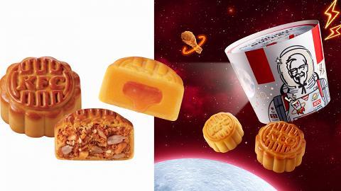 【中秋節2019】KFC首度推出「全桶」月餅 香辣雞絲果仁/黃金流心奶黃味月餅