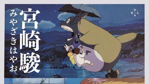 【旺角好去處】宮崎駿海報展登陸旺角!免費睇30幅經典電影場景海報