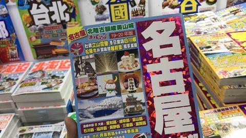 【書展2019】香港書展5大旅遊書優惠 遊記新書/日本/台灣旅遊書特價$10起