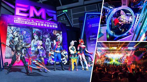 電競迷注意!香港電競音樂節開鑼 電競對決、玩家體驗專區、同人氣明星開Party
