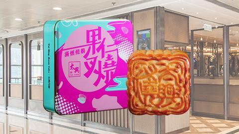 【中秋節2019】太興新推創意口味月餅 首創燒鵝叉燒月餅新登場