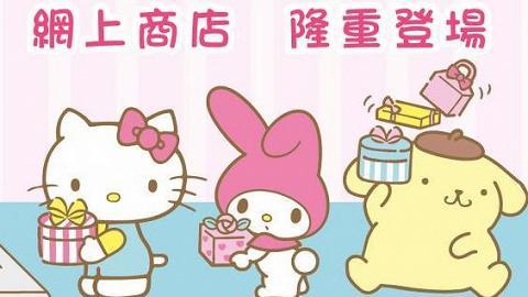 Sanrio Gift Gate香港網上商店全新登場!網店限定開幕優惠+限時免運費