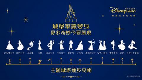 【迪士尼好去處】香港迪士尼樂園全新城堡亮相!13個公主城塔逐一曝光