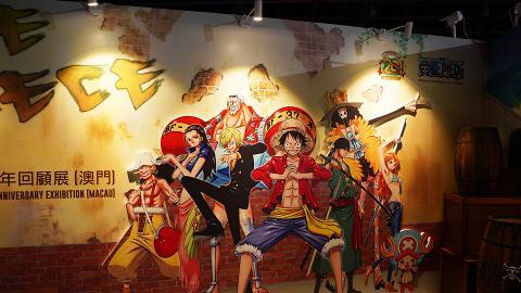 【暑假好去處】澳門One Piece 20週年回顧展 超震撼5米高烈陽號+1:1角色影相位