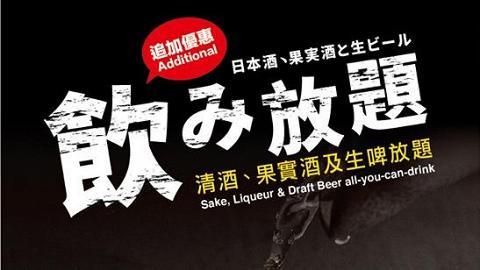 牛角燒肉指定分店推日本酒放題 $68無限任飲清酒/果酒/生啤