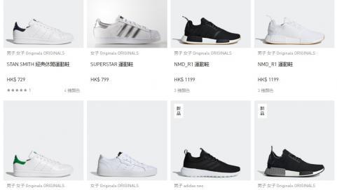 【減價優惠】Adidas官網限時減價優惠!指定鞋款8折、2對7折